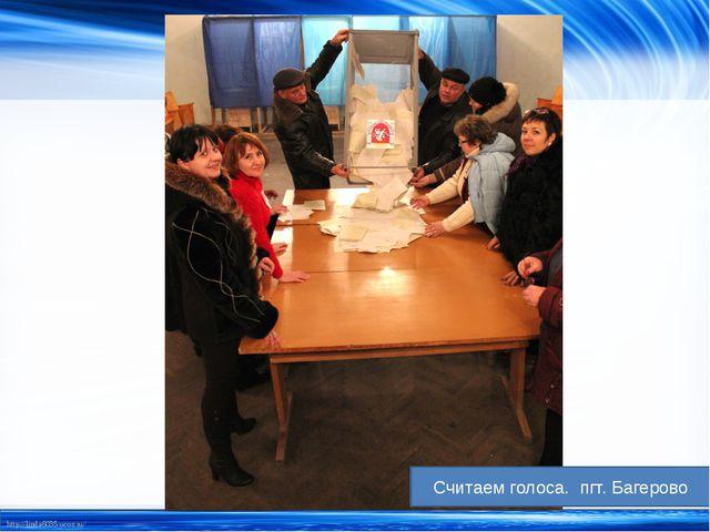 Считаем голоса. пгт. Багерово http://linda6035.ucoz.ru/