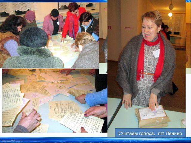 Считаем голоса. пгт Ленино http://linda6035.ucoz.ru/