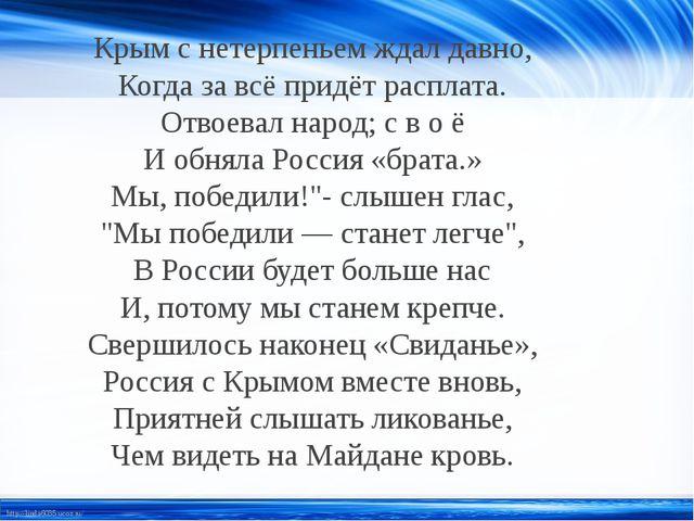 Крым с нетерпеньем ждал давно, Когда за всё придёт расплата. Отвоевал народ;...