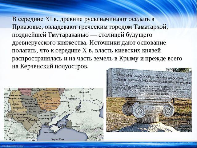 В середине XI в. древние русы начинают оседать в Приазовье, овладевают гречес...