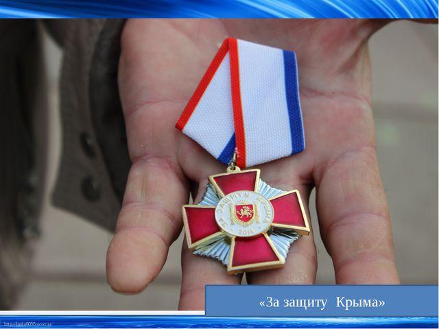 «За защиту Крыма» http://linda6035.ucoz.ru/