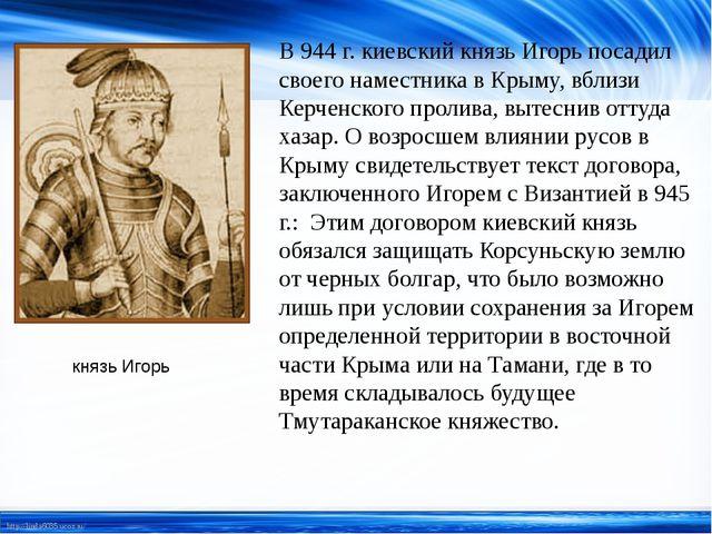 В 944 г. киевский князь Игорь посадил своего наместника в Крыму, вблизи Керче...