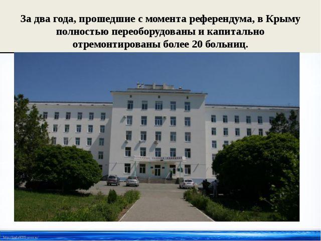 За два года, прошедшие с момента референдума, в Крыму полностью переоборудова...