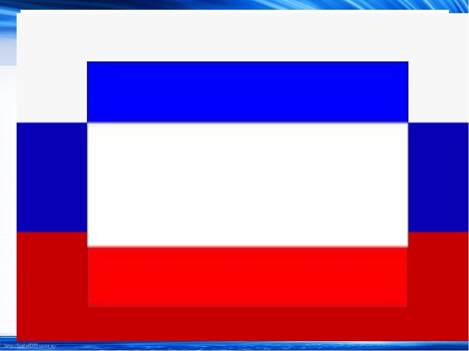 КРЫМ- РОССИЯ http://linda6035.ucoz.ru/