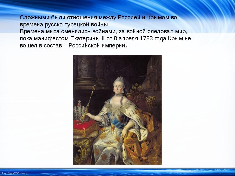 Сложными были отношения между Россией и Крымом во времена русско-турецкой вой...
