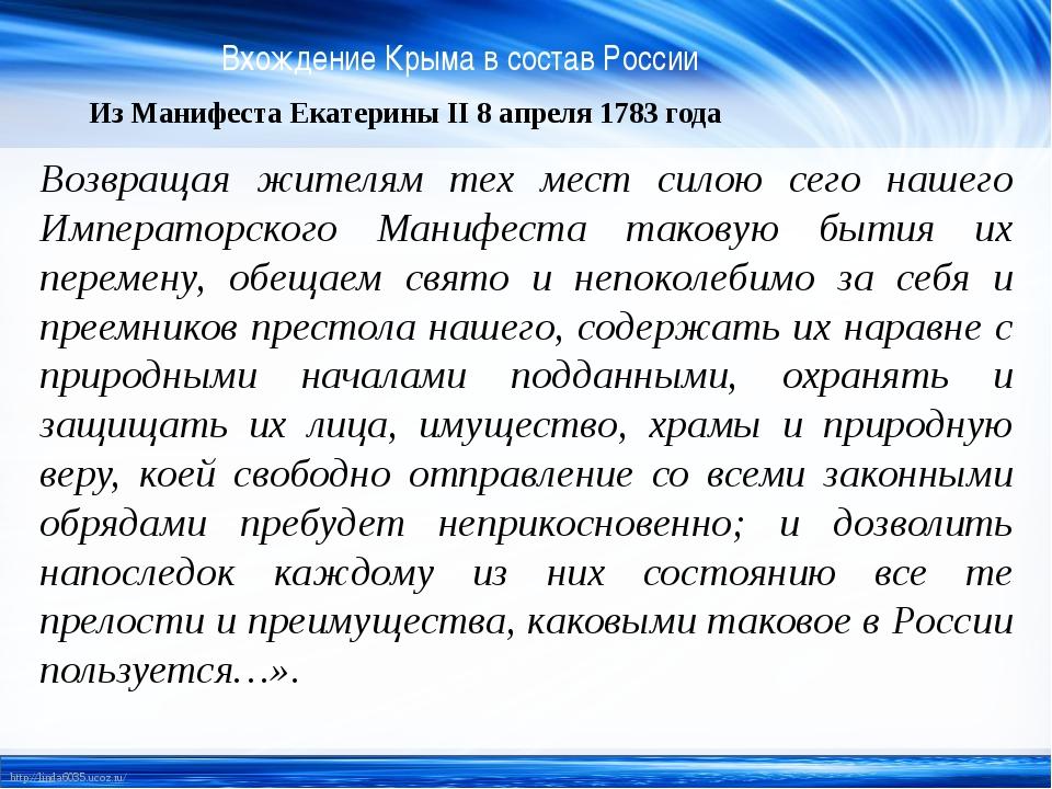 Вхождение Крыма в состав России Из Манифеста Екатерины II 8 апреля 1783 года...