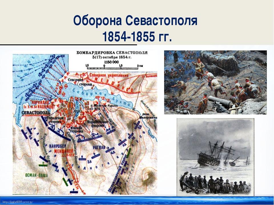Оборона Севастополя 1854-1855 гг. http://linda6035.ucoz.ru/