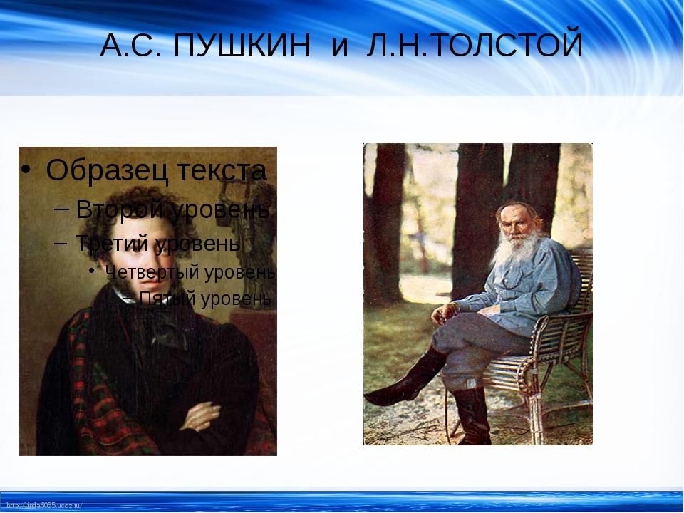 А.С. ПУШКИН и Л.Н.ТОЛСТОЙ http://linda6035.ucoz.ru/