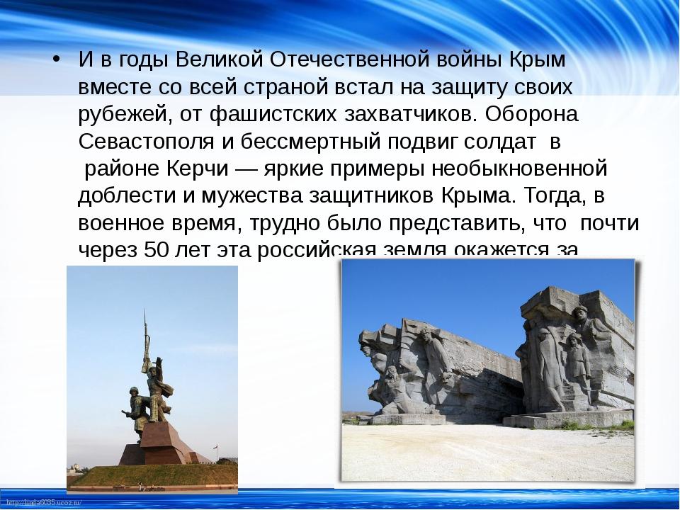 И в годы Великой Отечественной войны Крым вместе со всей страной встал на защ...