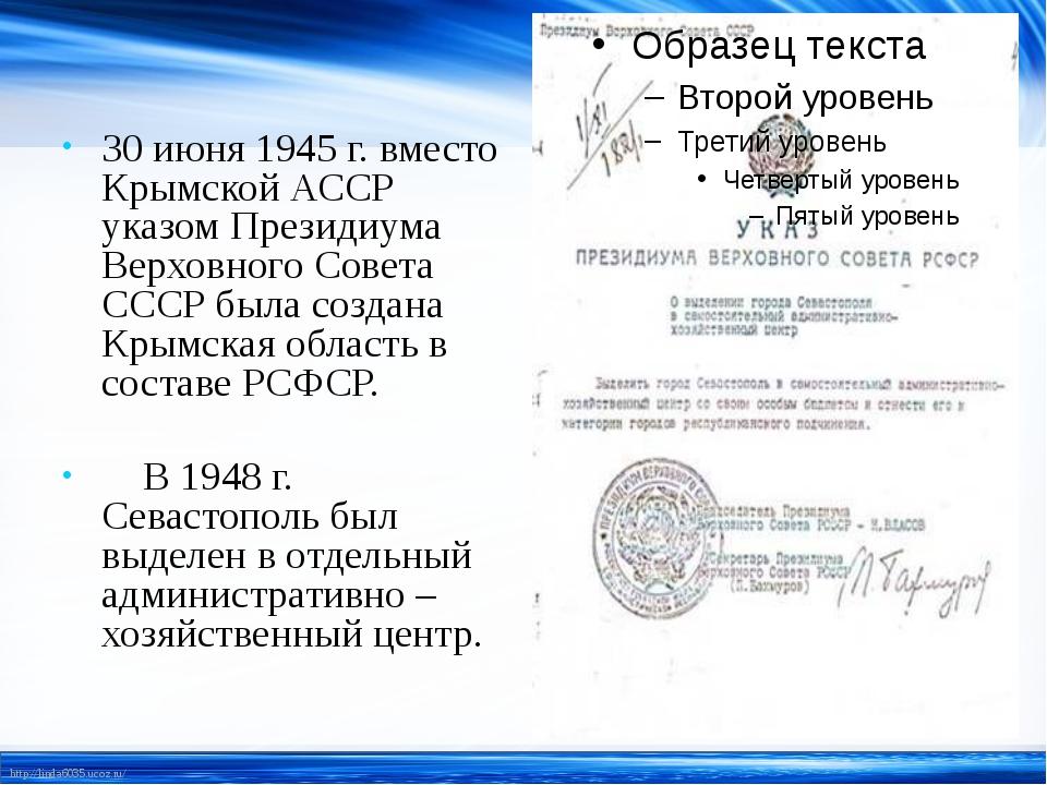 30 июня 1945 г. вместо Крымской АССР указом Президиума Верховного Совета ССС...