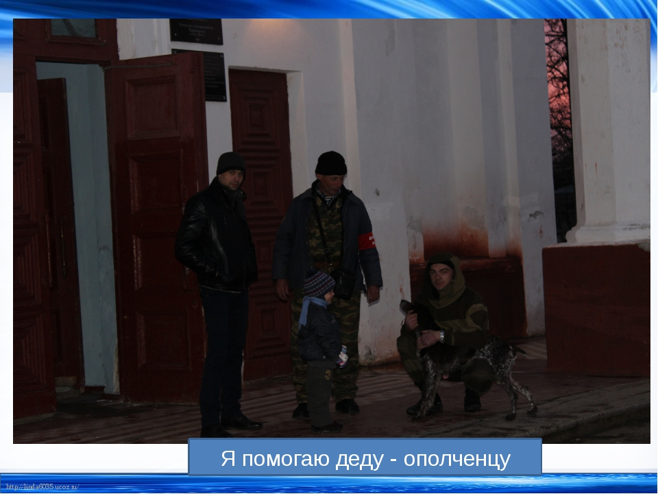 Я помогаю деду - ополченцу http://linda6035.ucoz.ru/