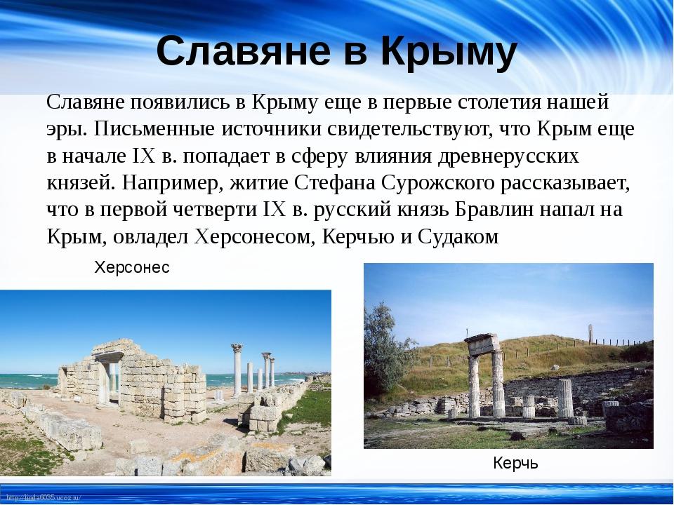 Славяне в Крыму Славяне появились в Крыму еще в первые столетия нашей эры. Пи...