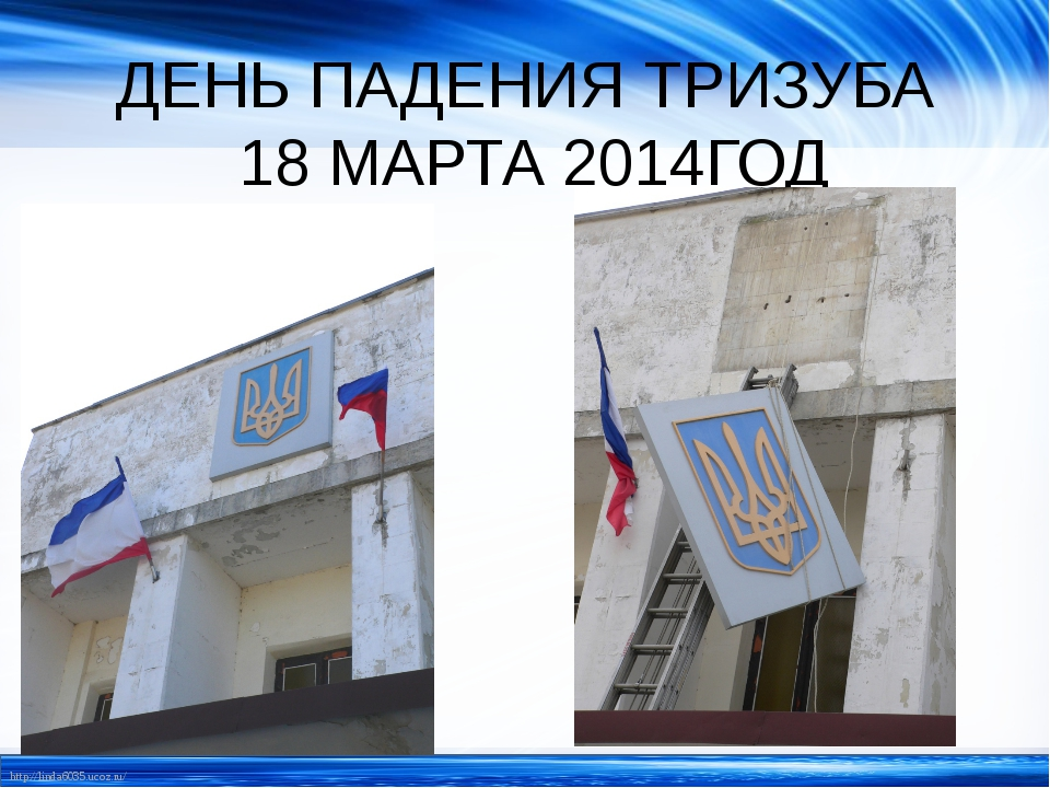 ДЕНЬ ПАДЕНИЯ ТРИЗУБА 18 МАРТА 2014ГОД http://linda6035.ucoz.ru/