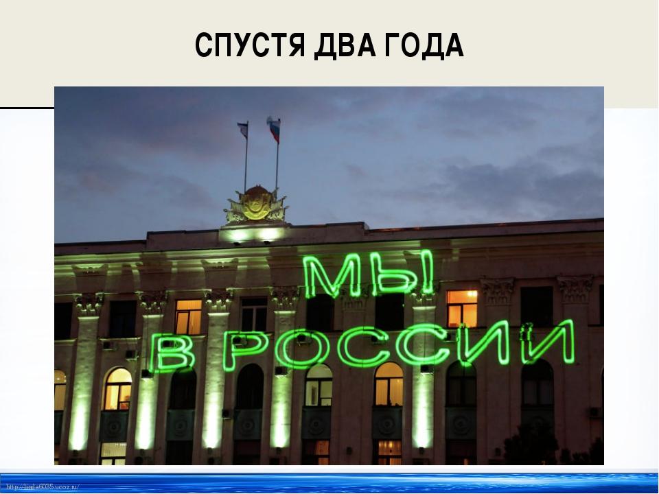 СПУСТЯ ДВА ГОДА http://linda6035.ucoz.ru/