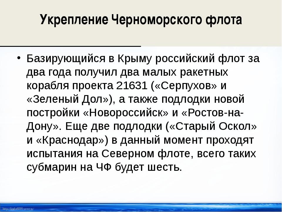 Укрепление Черноморского флота Базирующийся в Крыму российский флот за два го...