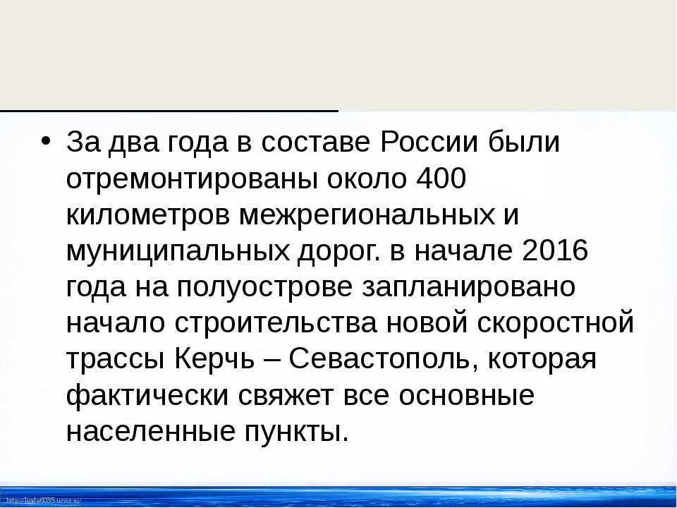 За два года в составе России были отремонтированы около 400 километров межре...
