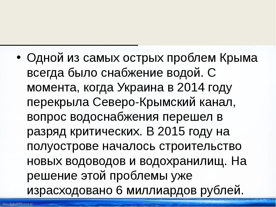 Одной из самых острых проблем Крыма всегда было снабжение водой. С момента,...