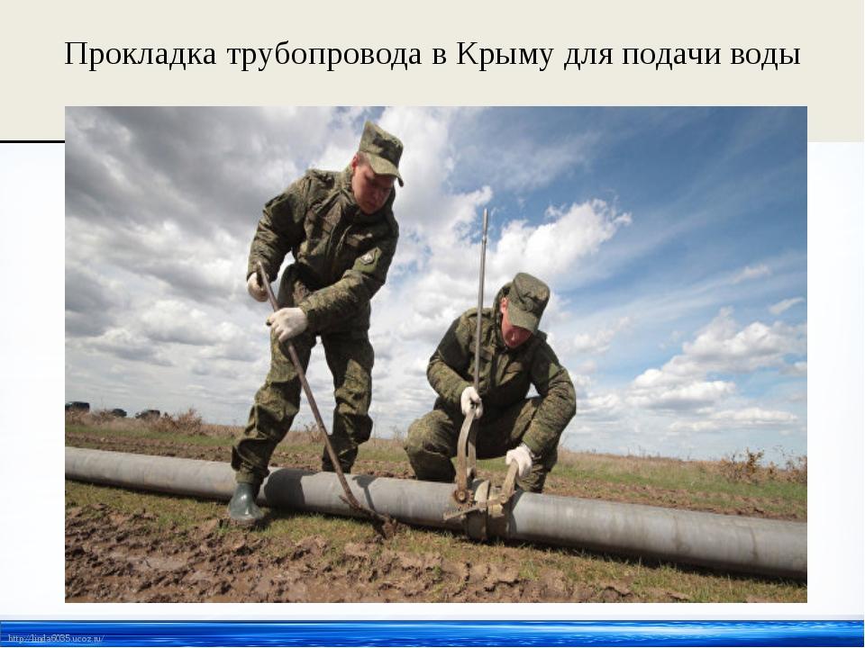Прокладка трубопровода в Крыму для подачи воды http://linda6035.ucoz.ru/