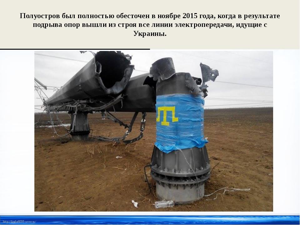 Полуостров был полностью обесточен в ноябре 2015 года, когда в результате под...