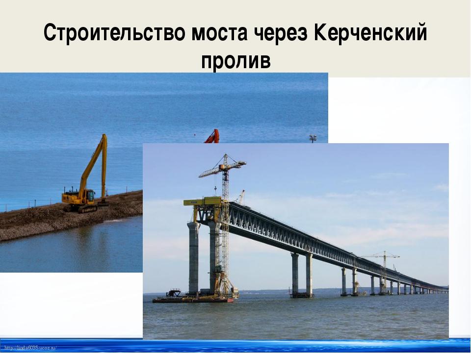 Строительство моста через Керченский пролив http://linda6035.ucoz.ru/
