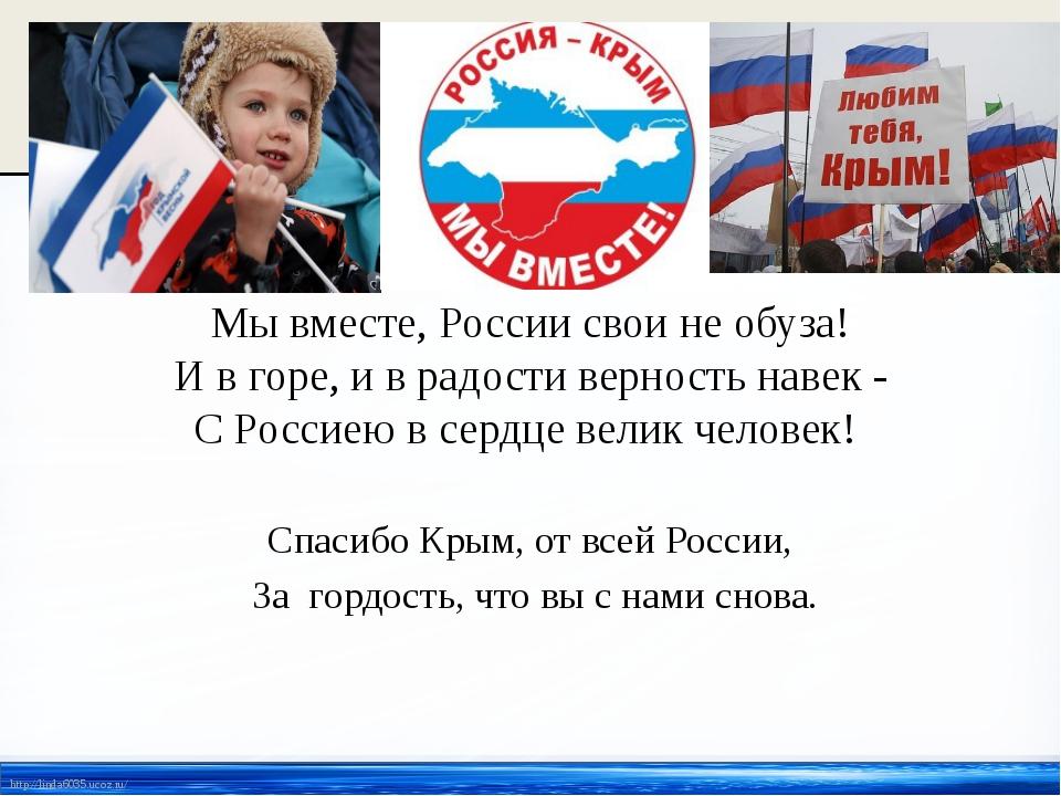 Мы вместе, России свои не обуза! И в горе, и в радости верность навек - С Ро...