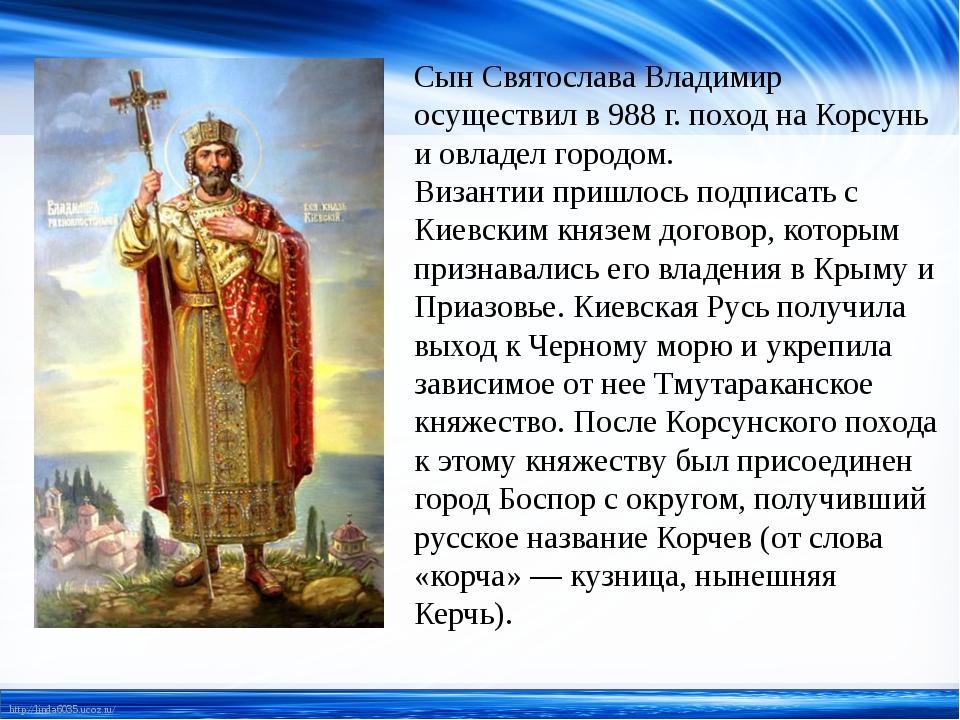 Сын Святослава Владимир осуществил в 988 г. поход на Корсунь и овладел городо...