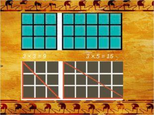 3 × 3 = 9 3 × 5 = 15
