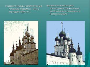 Соборная площадь с величественным Успенским собором (ок. 1589) и звонницей (1
