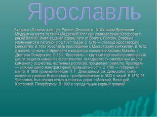 Входит в «Золотое кольцо» России. Основан в 1010 князем Ярославом Мудрым на