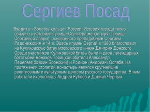 Входит в «Золотое кольцо» России. История города тесно связана с историей Тр