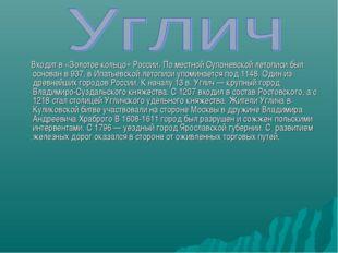 Входит в «Золотое кольцо» России. По местной Супоневской летописи был основа