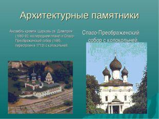 Архитектурные памятники Ансамбль кремля. Церковь св. Димитрия (1683-92, на пе