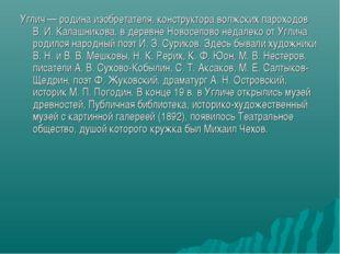 Углич — родина изобретателя, конструктора волжских пароходов В. И. Калашников