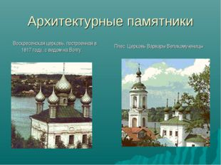 Архитектурные памятники Воскресенская церковь, построенная в 1817 году, с вид