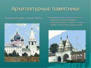 Архитектурные памятники Суздальский кремль с южной стороны. Торгово-ремесленн