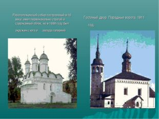 Ризоположенский собор построенный в 16 веке, имел первоначально строгий и сд
