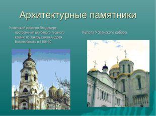 Архитектурные памятники Успенский собор во Владимире, построенный (из белого