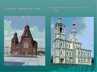 Владимир. Церковь Спаса. 18 век. Владимир. Никитская церковь. 1762-1765 годы.