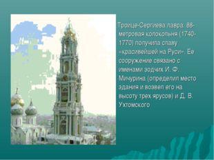 Троице-Сергиева лавра. 88-метровая колокольня (1740-1770) получила славу «кр