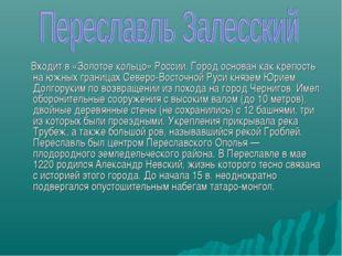 Входит в «Золотое кольцо» России. Город основан как крепость на южных границ