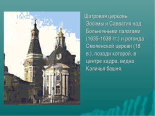 Шатровая церковь Зосимы и Савватия над Больничными палатами (1635-1638 гг.)