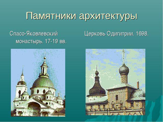 Памятники архитектуры Спасо-Яковлевский монастырь. 17-19 вв. Церковь Одигитри...