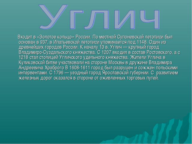 Входит в «Золотое кольцо» России. По местной Супоневской летописи был основа...