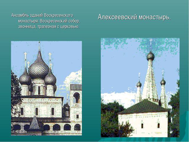Ансамбль зданий Воскресенского монастыря: Воскресенский собор, звонница, трап...