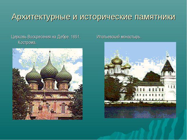 Архитектурные и исторические памятники Церковь Воскресения на Дебре. 1651. Ко...
