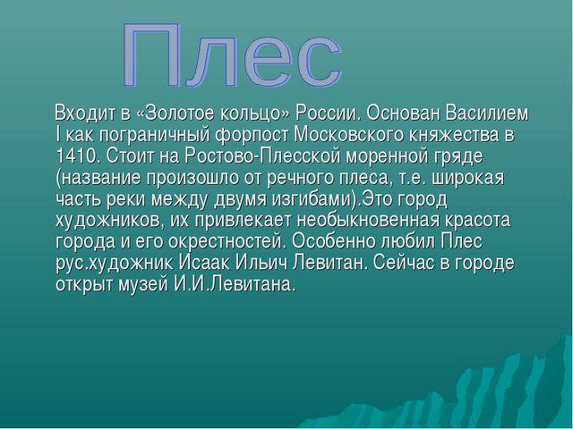 Входит в «Золотое кольцо» России. Основан Василием I как пограничный форпост...