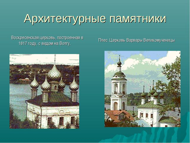 Архитектурные памятники Воскресенская церковь, построенная в 1817 году, с вид...