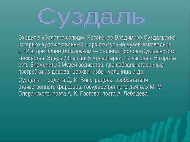 Входит в «Золотое кольцо» России, во Владимиро-Суздальский историко-художест...