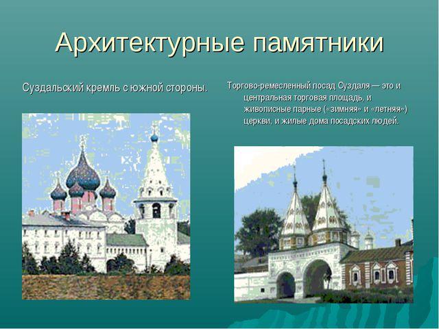 Архитектурные памятники Суздальский кремль с южной стороны. Торгово-ремесленн...