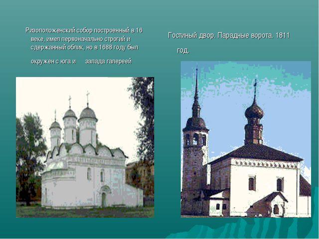 Ризоположенский собор построенный в 16 веке, имел первоначально строгий и сд...